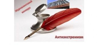 Стартовал конкурс на лучшую журналистскую работу по антиэкстремистской проблематике среди районных средств массовой информации Республики Татарстан