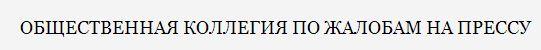 Obshestvennaya_kollegiya