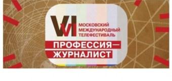 Продолжается приём заявок на VII Московский Телефестиваль «Профессия — журналист».