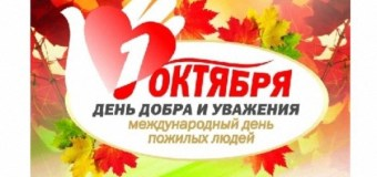Пресс-конференция, посвященная проведению телемарофона «Теплая осень», организованного телерадиокомпанией «Новый Век» ко Дню пожилых людей