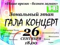 Участники фестиваля «Наше время — Безнен заман» приглашают на гала-концерт