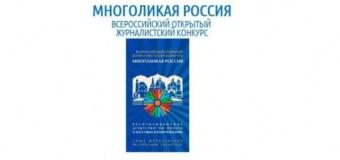 Внесены изменения в Положение Конкурса «Многоликая Россия»