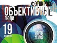В Казани пройдёт социальный фотокросс «ОБЪЕКТИВные люди»