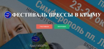 Фестиваль российской прессы в Крыму пройдёт 23-24 октября