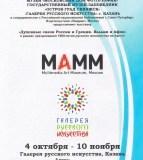 Выставка «Духовные связи России и Греции. Валаам и Афон»