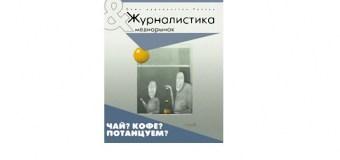 Вышел в свет новый номер журнала «ЖУРНАЛИСТИКА И МЕДИАРЫНОК» – № 09 – 2015