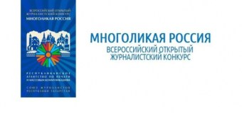 Стартовал IX Всероссийский открытый журналистский конкурс «Многоликая Россия»