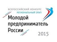 В Республике Татарстан пройдёт региональный этап конкурса «Молодой предприниматель России – 2015»
