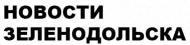 nov_zel(1)
