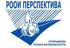 РООИ «Перспектива» приглашает принять участие в Общероссийском конкурсе работ в области «Универсального дизайна»