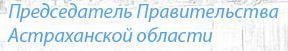 Astrahan_prav