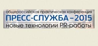 В Москве пройдет конференция «ПРЕСС-СЛУЖБА-2015: новые технологии PR-работы»
