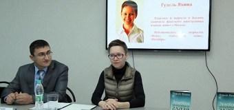 Роман писательницы из Казани Гузель Яхиной переиздадут на татарском языке