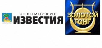 Газета «Челнинские известия» стала победителем Всероссийского конкурса «Золотой гонг-2015»