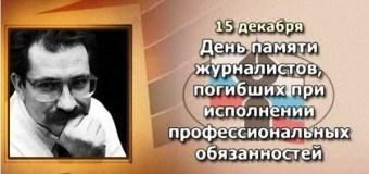 День памяти журналистов, погибших при исполнении профессиональных обязанностей