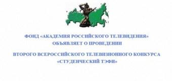Второй всероссийский телевизионный конкурс  «СТУДЕНЧЕСКИЙ ТЭФИ»