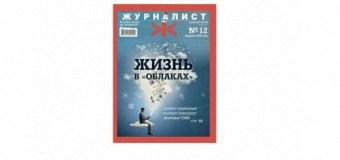 «Журналист» №12/2015 в продаже с 5 декабря.