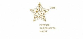 II Всероссийская премия «За верность науке» 2016 года