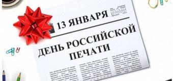 Празднование Дня российской печати в РТ