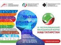 Республиканский молодежный форум «Наш Татарстан» подводит итоги