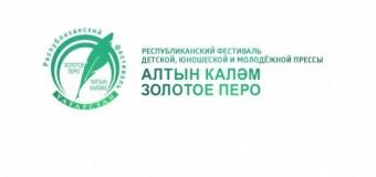Объявляется начало муниципального этапа XXI Республиканского фестиваля детской, юношеской и молодежной прессы «Алтын Каләм» — «Золотое перо» – 2016