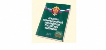 В этом году будет принята новая Доктрина информационной безопасности