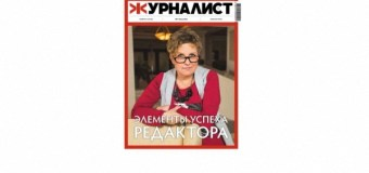 Вышел 7-й номер журнала «Журналист»