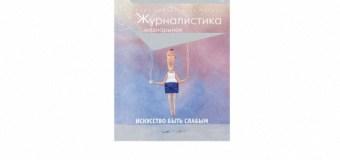 Вышел в свет новый номер журнала «ЖУРНАЛИСТИКА И МЕДИАРЫНОК» – № 7, 2016