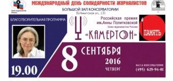 8 сентября в день Международной солидарности журналистов Союз журналистов России в четвертый раз вручит Национальную премию «Камертон» имени Анны Политковской