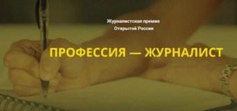 Общественная организация «Открытая Россия» учредила новую премию «Профессия — журналист»