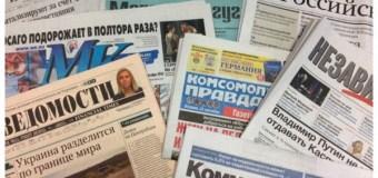 Обзор российской прессы: взгляд ВВС