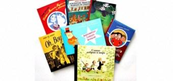 В Москве состоится фестиваль детской книги