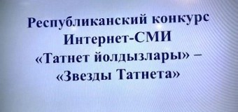 ИА «Татар-информ» признано лучшим интернет-порталом Татарстана на русском языке