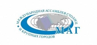 Журналистов приглашают принять участие в конкурсе МАГ «Город в зеркале СМИ»