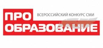 Объявлен старт Всероссийского конкурса СМИ «ПРО Образование 2016»
