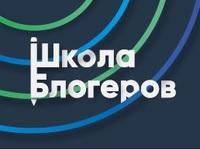 Во второй республиканской Школе блогеров примут участие лучшие представители блогосферы Татарстана
