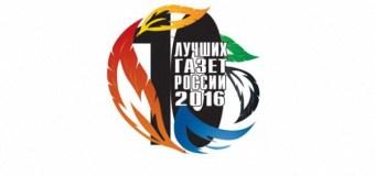 15 апреля 2017 года завершается прием работ на конкурс «10 лучших газет России 2016»