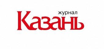 Публикации журнала «Казань» о Николае Заболоцком