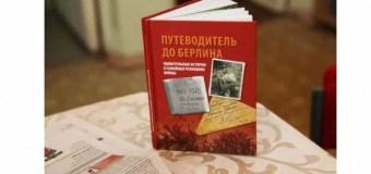 Мир культуры 13 06 2017 Презентация книги В.Якуповой