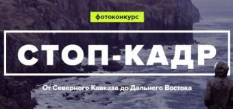 Фотоконкурс «Стоп-кадр. От Северного Кавказа до Дальнего Востока»