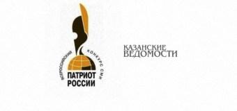 «Казанские ведомости» стали победителями в российском конкурсе «Патриот России»