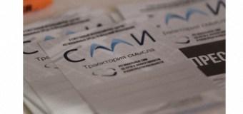 Сформирована программа IV Всероссийского форума региональных СМИ