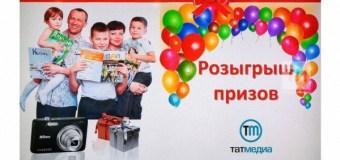 АО «Татмедиа» разыграло телевизор и цифровые фотоаппараты среди участников акции «Подари подписку»