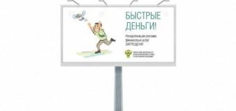 УФАС по РТ: «Многие СМИ отказались от рекламы финансовых услуг»