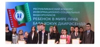 В Татарстане стартовал конкурс видеороликов «Ребенок в мире прав» – «Бала хокук даирэсендэ»