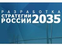 Открыт прием заявок на конкурс «Стратегия-2035»
