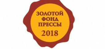 Подведены итоги всероссийских конкурсов СМИ