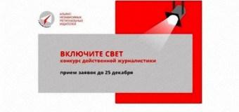 Конкурс действенной журналистики от АНРИ и Новой газеты
