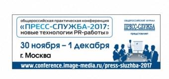 Общероссийская конференция «ПРЕСС-СЛУЖБА-2017: новые технологии PR-работы». Москва, 30 ноября — 1 декабря
