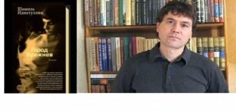 Выходец из Татарстана вошел в число лидеров читательского голосования премии «Большая книга»